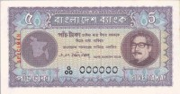 Early day's five taka note with portrait of Sheikh Mujib.